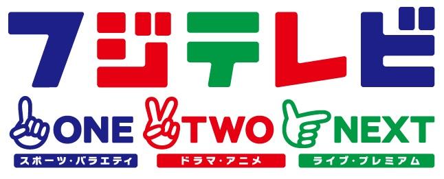 フジテレビ ONE TWO NEXT