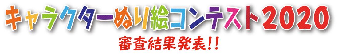 キャラクターぬり絵コンテスト 2020審査結果発表!!