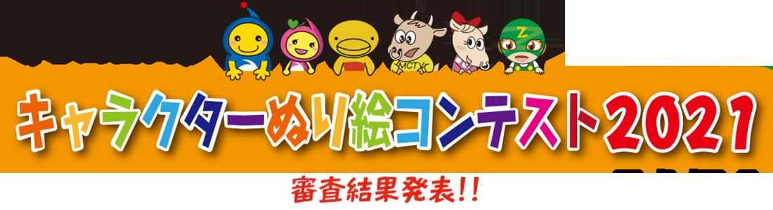 キャラクターぬり絵コンテスト 2021審査結果発表!!