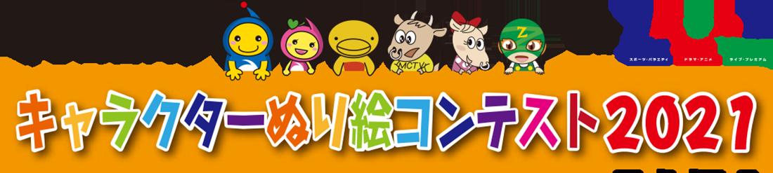 キャラクターぬり絵コンテスト 2021